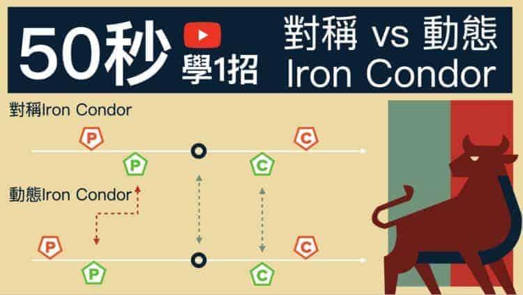 對稱vs動態Iron Condor